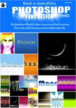 Photoshop font design issue.2