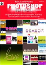 Photoshop font design issue.3