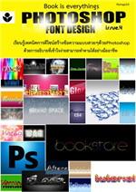 Photoshop font design issue.4