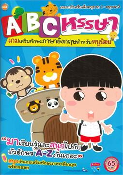 ABC หรรษา เกมภาษาอังกฤษ ฉบับปรับปรุง (A4)