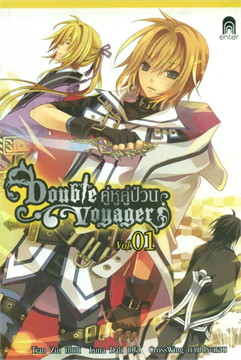 Double Voyager คู่หูคู่ป่วน Vol.01