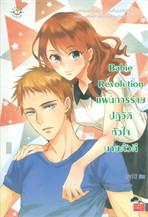 Babie Revolution แผนการร้ายปฏิวัติหัวใจนายตัวดี