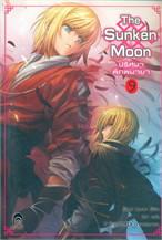The Sunken Moon ปริศนาพิภพมายา 9