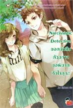 Narcissistic Detective ยอดนักสืบตัวฉกาจขอพิฆาตหัวใจคุณ!