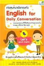 เก่งสนทนาอังกฤษกับ English for Daily Conversation