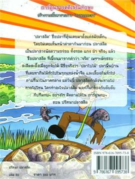 การ์ตูนกบนอกกะลา 91 ปริศนา ปลาสลิด