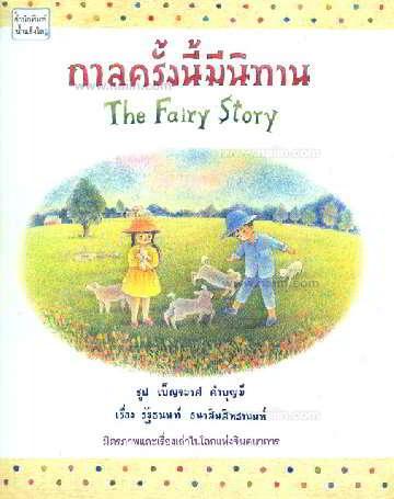 กาลครั้งนี้มีนิทาน The Fairy Story