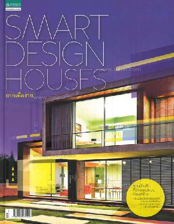 Smart Design Houses ยากเพื่อง่าย