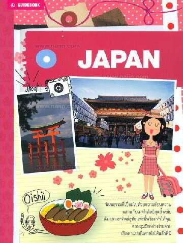 Japan คู่มือนักเดินทางญี่ปุ่น