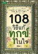 108 วิธีแก้ทุกข์ในใจ