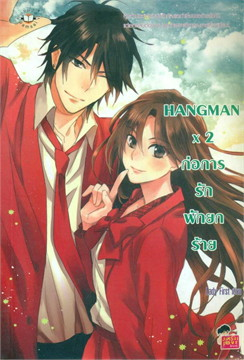 HANGMAN x 2 ก่อการรัก พักยกร้าย