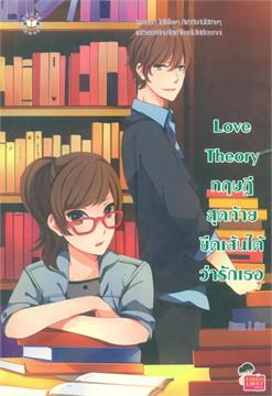 Love Theory ทฤษฎีสุดท้ายขีดเส้นใต้ว่ารักเธอ