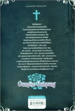 Vampire Company Vol.4