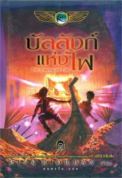 The Kane Chronicles 2 บัลลังก์แห่งไฟ (ปกแข็ง)