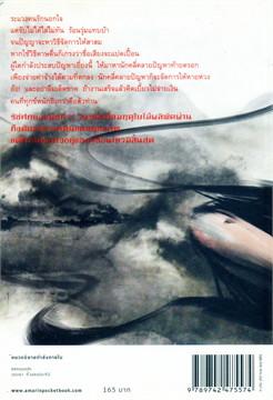 โคบงพัล จอมคนกำมะลอ 1