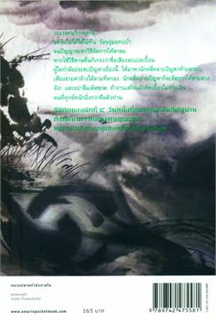 โคบงพัล จอมคนกำมะลอ 2