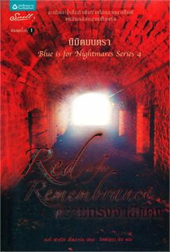 นิมิตมนตรา 4 ความทรงจำสีแดง