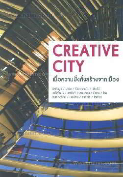 Creative City เมื่อความมั่งคั่งสร้างจากเมือง