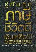 รู้ทันทุกภาษี ชีวิตดี เงินเหลือ!!!