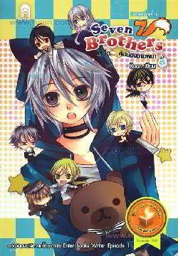 7 Brothers นี่หรือ...คือน้องชายผม! Vol.01 ภาคจุดเริ่มต้น