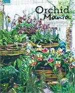 Orchid Mania รวมพลคนรักกล้วยไม้