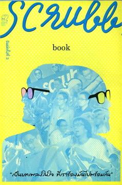 Scrubb Book