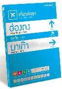 เที่ยวล่าสุด ฮ่องกง มาเก๊า ฉบับภาษาไทย
