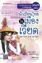 นักเรียนไทยในเมืองเวียต