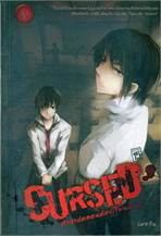 Cursed 1 คำสาปหลอนห้องเรียนมรณะ