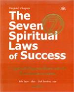 7 กฎด้านจิตวิญญาณเพื่อความสำเร็จ ทั้งทางโลกและทางธรรม (พิมพ์ใหม่)