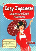 Easy Japanese ฝึกพูดภาษาญี่ปุ่นได้ง่ายนิดเดียว