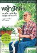 หญ้าปักกิ่ง:สมุนไพรทางเลือกของผู้ป่วยโรค