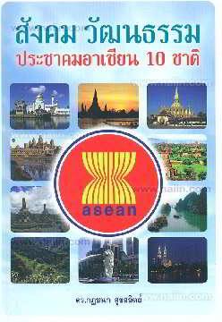 สังคมวัฒนธรรมประชาคมอาเซียน 10 ชาติ