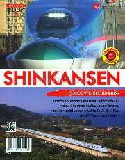 SHINKANSEN คู่มือของคนรักฌินคันเซ็น
