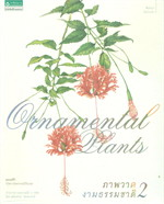Ornamental Plants 2 ภาพวาดงามธรรมชาติ