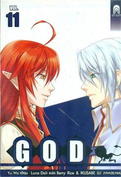 GOD Vol.11