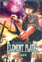 Element Plate เสี้ยวพลังพิภพ สยบทั่วฟ้า 1