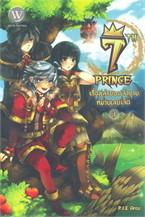 7TH Prince เรื่องเล่าของเจ้าชายหมายเลขเจ็ด 1