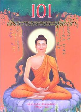 101 เรื่องราวของพระพุทธเจ้า