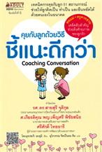 คุยกับลูกด้วยวิธีชี้แนะดีกว่า : Coaching Conversation