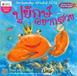 ปูยักษ์อยากสวย (นิทานสร้างเสริมประสบการ์ชีวิต Thai-English)