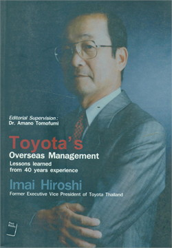 Toyota's Overseas Management (Eng)