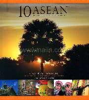 10 ASEAN เที่ยว 10 ประเทศอาเซียน