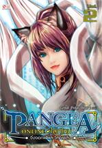 Pangea Online โลกใหม่ Vol.2 จิ้งจอกฟ้าแล