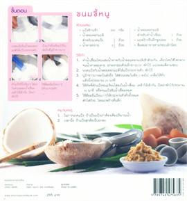 ขนมหวานไทย