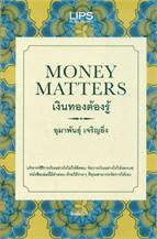 Money Metters เงินทองต้องรู้