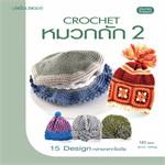 Crochet หมวกถัก 2