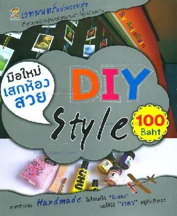 มือใหม่เสกห้องสวย DIY Style 100 Baht