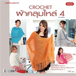 Crochet ผ้าคลุมไหล่ 4