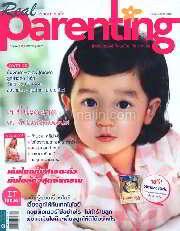 Real Parenting ฉ.93 (น้องณดา-ด.ญ.ปุณณดา)